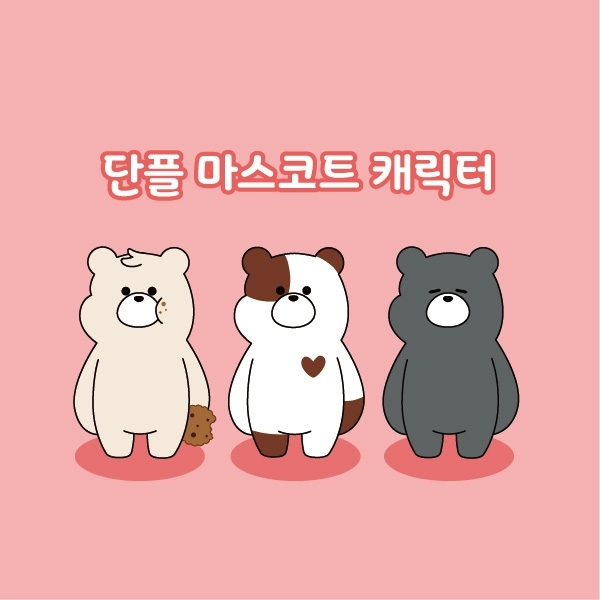 캐릭터 디자인 |  곰 마스코트 캐릭터 디자인 | 라우드소싱 포트폴리오