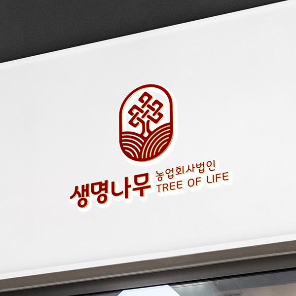 로고 + 명함 | 농업회사법인 생명나무 (혹은 ... | 라우드소싱 포트폴리오