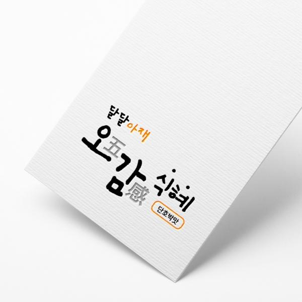 로고 디자인 | 오감(五感)식혜 ... | 라우드소싱 포트폴리오