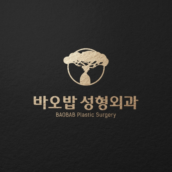 로고 디자인 | 바오밥성형외과의원 로고 ... | 라우드소싱 포트폴리오