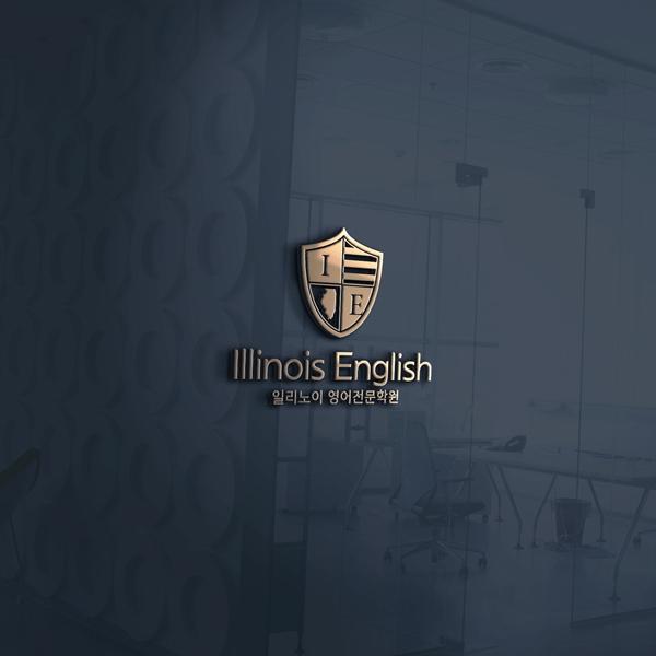 로고 디자인 | 일리노이 영어학원 | 라우드소싱 포트폴리오