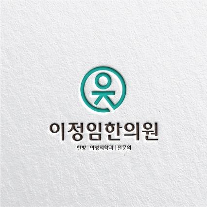 로고 + 간판 | 고운맘 이정임 한의원 | 라우드소싱 포트폴리오