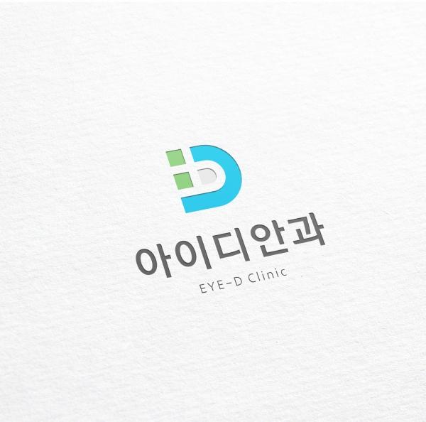 로고 + 명함 | 아이디안과 로고 디자인 의뢰 | 라우드소싱 포트폴리오