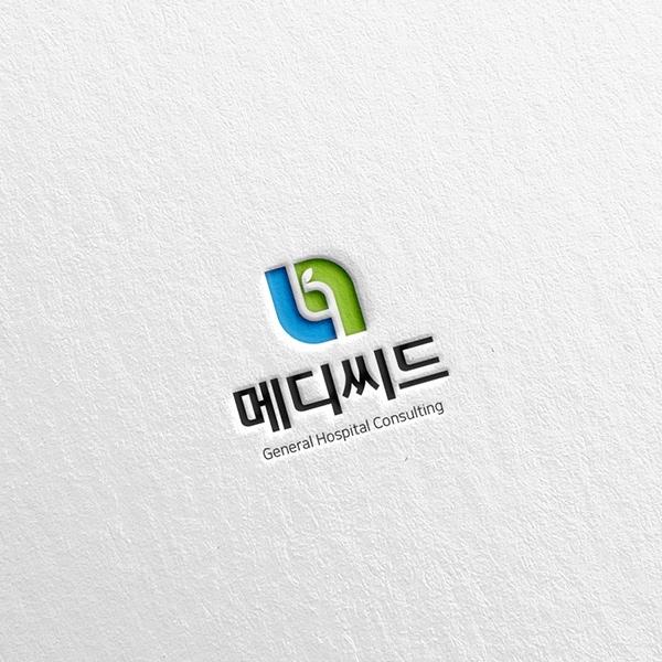 로고 디자인 | 메디씨드 (병원종합컨설팅... | 라우드소싱 포트폴리오