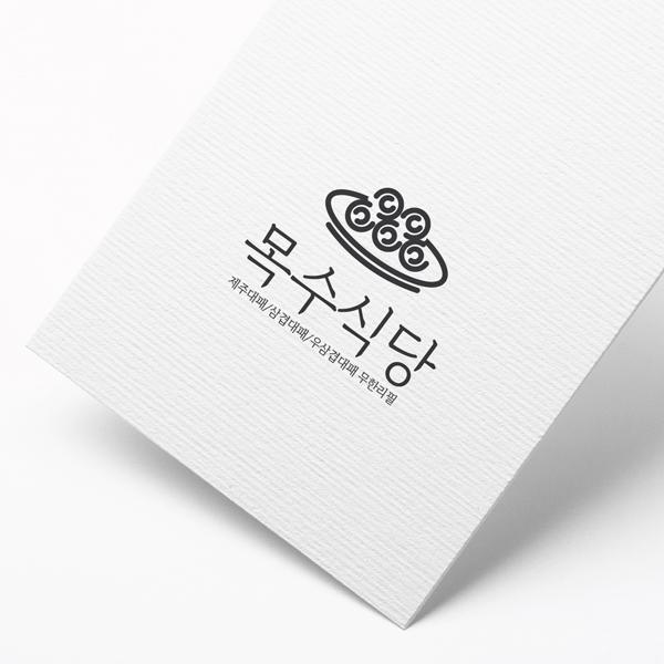 로고 + 간판 | 목수 식당 | 라우드소싱 포트폴리오