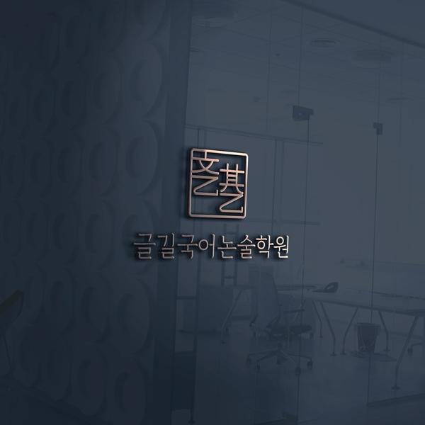 로고 + 간판 | 글길국어논술학원 로고 디... | 라우드소싱 포트폴리오