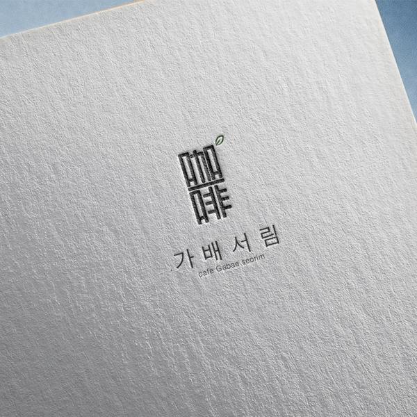 로고 디자인 | 가배서림 | 라우드소싱 포트폴리오