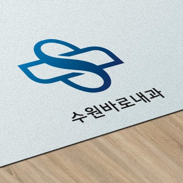 로고 디자인 | 수원바로내과/검진센터 | 라우드소싱 포트폴리오