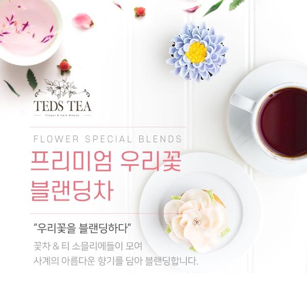 상세 페이지 | 꽃차 블랜딩 티(TEA)... | 라우드소싱 포트폴리오
