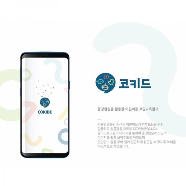 모바일 앱 | 증강현실을 활용한 어린이... | 라우드소싱 포트폴리오