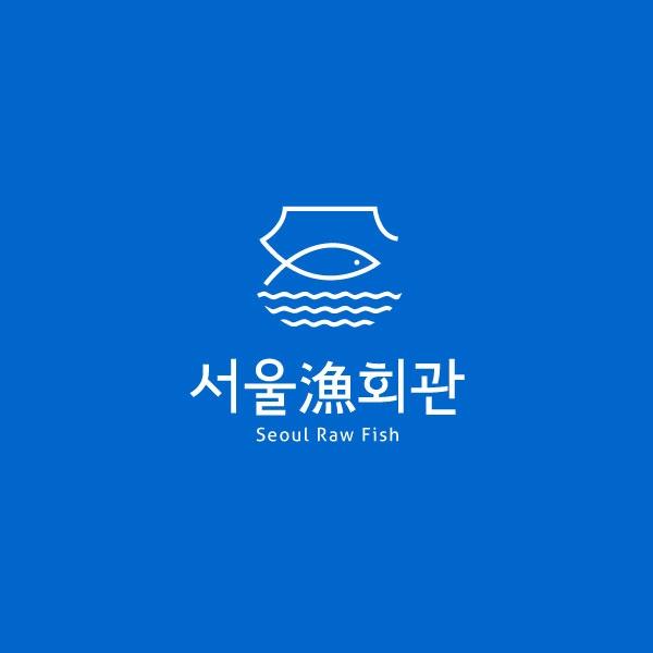 로고 + 간판 | 서울漁회관 | 라우드소싱 포트폴리오