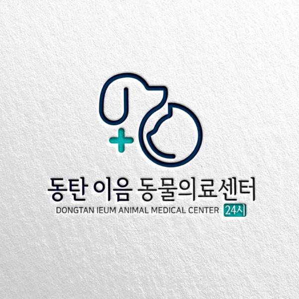 로고 디자인 | 24시 동탄 이음 동물 의료센터 | 라우드소싱 포트폴리오