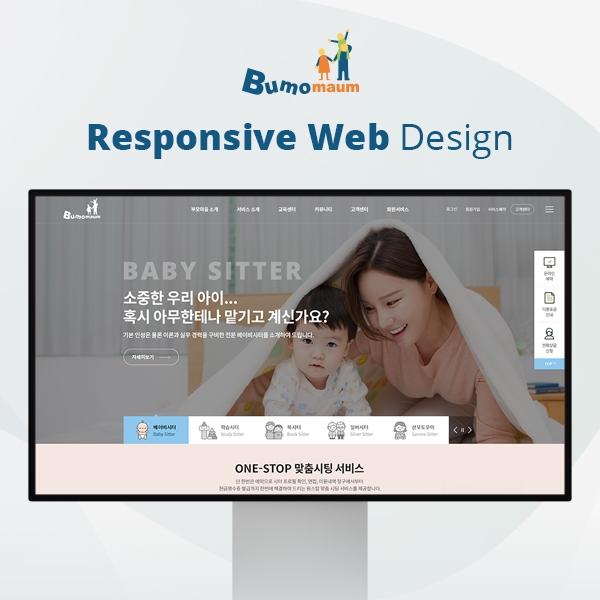 웹사이트 | 부모마음 반응형웹 디자인 의뢰 | 라우드소싱 포트폴리오