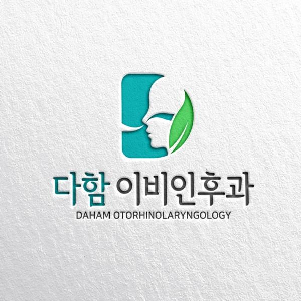 로고 디자인 | 다함 이비인후과(Daham E... | 라우드소싱 포트폴리오