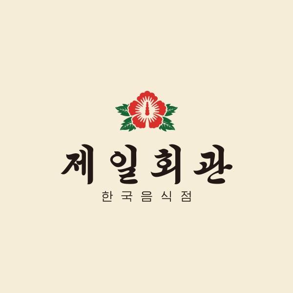 로고 디자인 | 한식주점 제일회관 로고 ... | 라우드소싱 포트폴리오