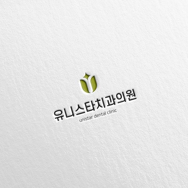 로고 디자인 | 유니스타치과의원 | 라우드소싱 포트폴리오