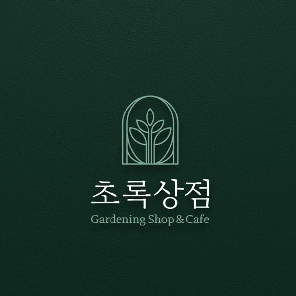 로고 디자인 | 초록상점 | 라우드소싱 포트폴리오