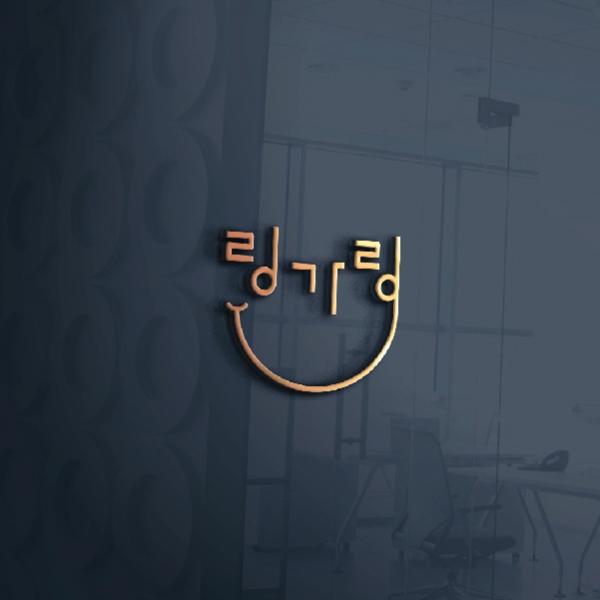 로고 디자인 | (주)링가링 | 라우드소싱 포트폴리오