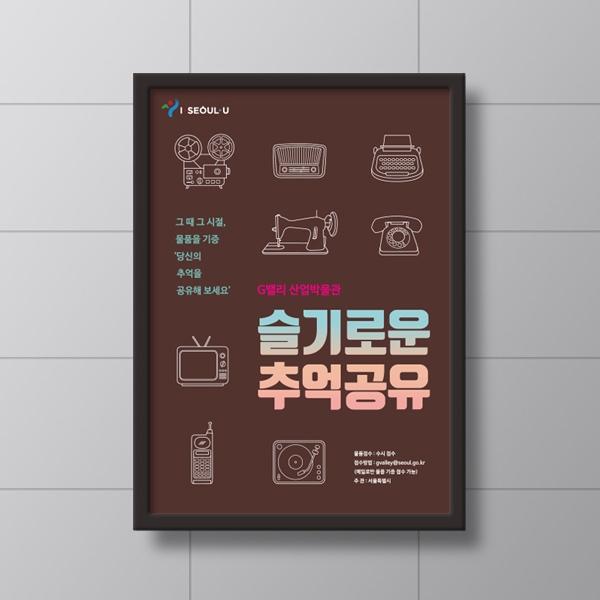포스터 / 전단지 | 서울시 G밸리 산업박물관... | 라우드소싱 포트폴리오