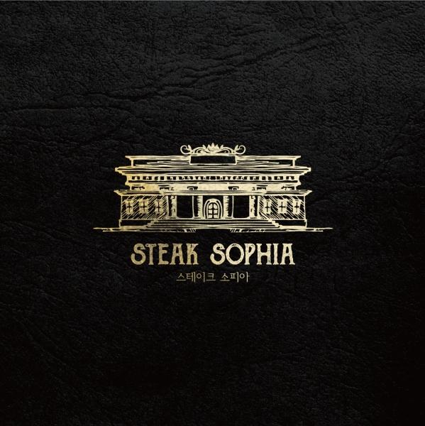 로고 디자인 | 스테이크 소피아  | 라우드소싱 포트폴리오