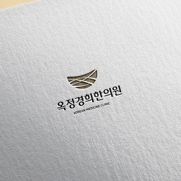 로고 디자인 | 옥정경희한의원 | 라우드소싱 포트폴리오