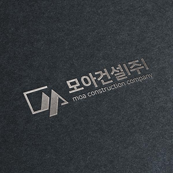 로고 디자인 | 모아건설 | 라우드소싱 포트폴리오