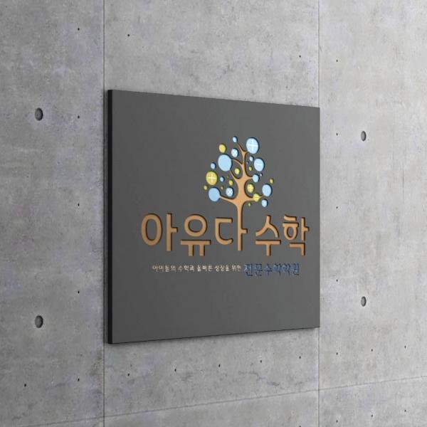로고 디자인 | 아유다 수학 | 라우드소싱 포트폴리오
