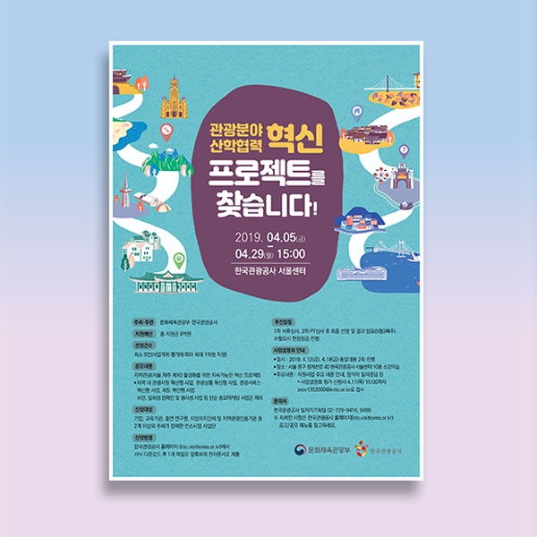 포스터 / 전단지 | 한국관광공사 관광일자리팀 | 라우드소싱 포트폴리오