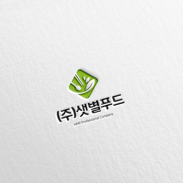 로고 + 명함 | (주)샛별푸드 | 라우드소싱 포트폴리오