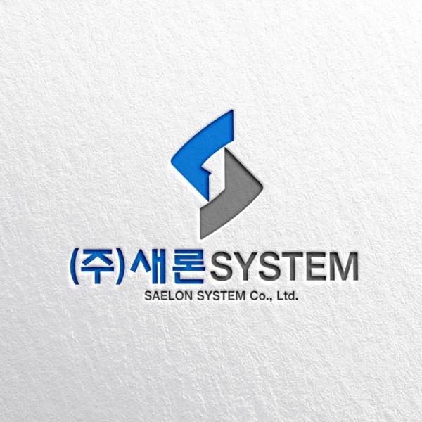 로고 + 명함   (주)새론system   라우드소싱 포트폴리오