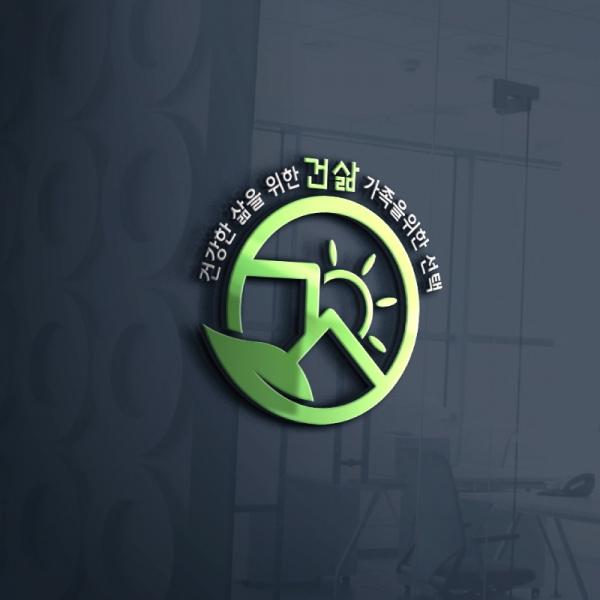 로고 + 명함 | 건삶 | 라우드소싱 포트폴리오