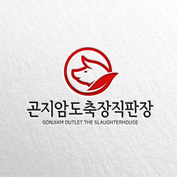 로고 + 명함 | 곤지암도축장직판장 - 필수로고... | 라우드소싱 포트폴리오