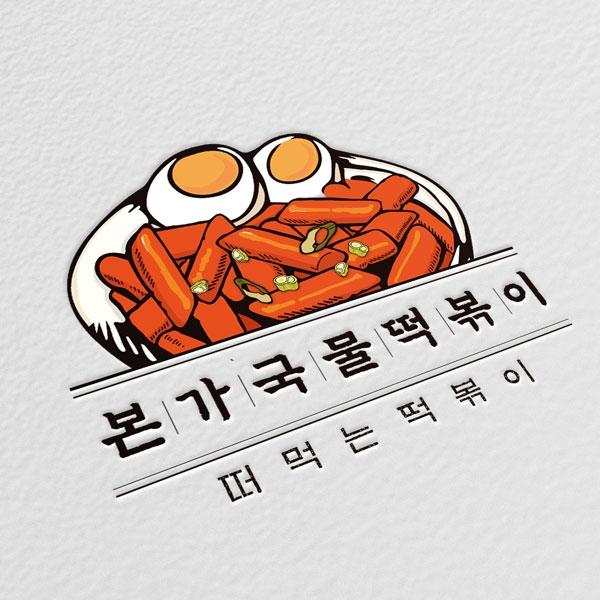 로고 디자인 | 본가국물떡볶이 | 라우드소싱 포트폴리오