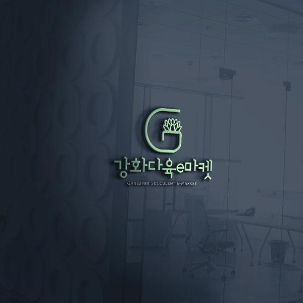 로고 + 명함 | 강화다육e마켓 | 라우드소싱 포트폴리오