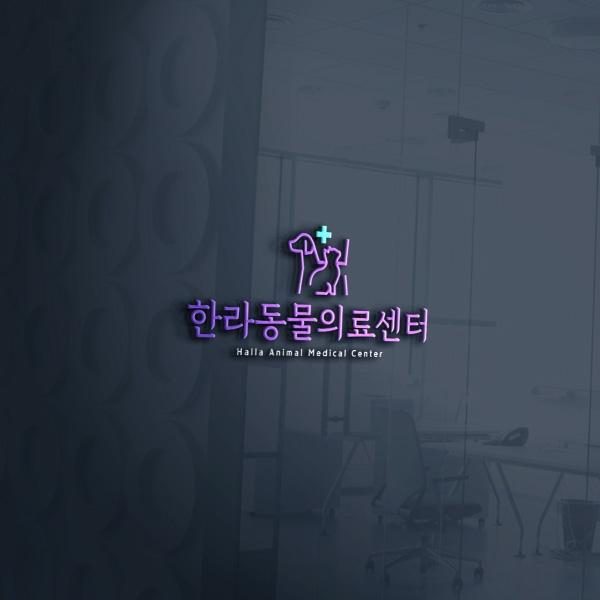 로고 디자인 | 한라동물의료센터 로고 디... | 라우드소싱 포트폴리오