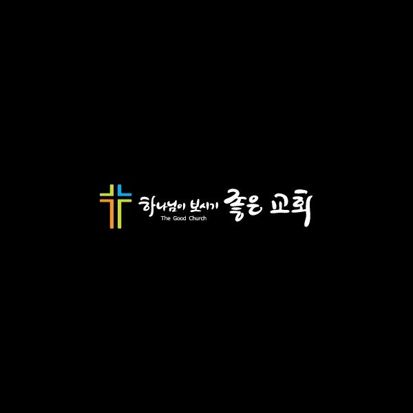 브랜딩 SET | 하나님이 보시기 좋은교회 | 라우드소싱 포트폴리오
