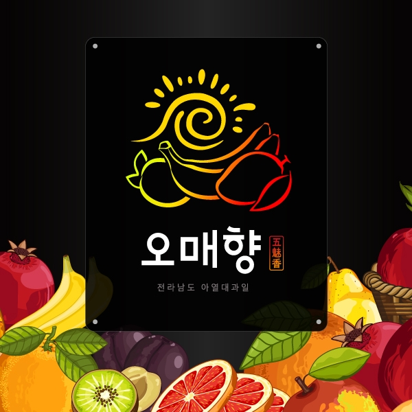 로고 디자인   전남 아열대과일 브랜드 ...   라우드소싱 포트폴리오