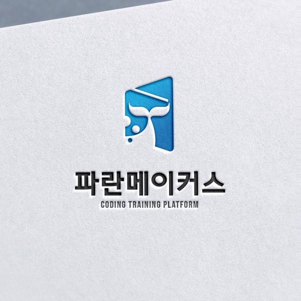 로고 + 명함 | 파란메이커스 | 라우드소싱 포트폴리오