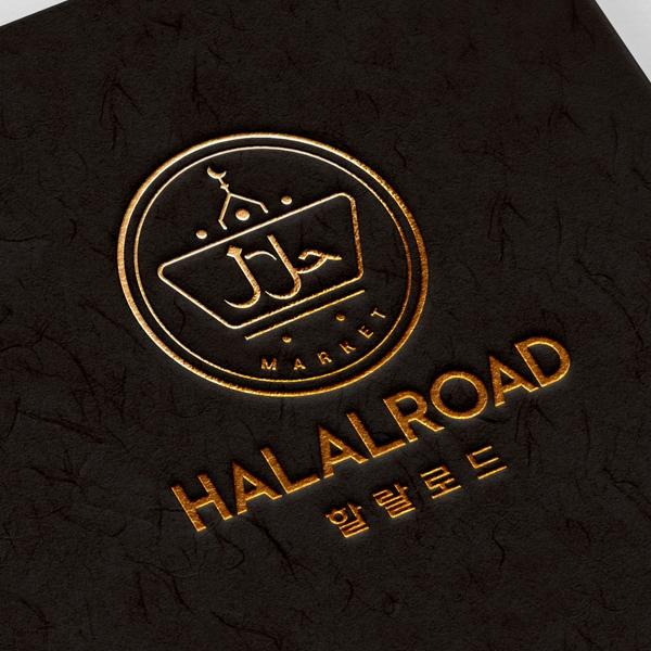 로고 + 명함 | 할랄로드 | 라우드소싱 포트폴리오