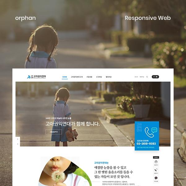 웹사이트 | 고아권익연대 홈페이지(반... | 라우드소싱 포트폴리오