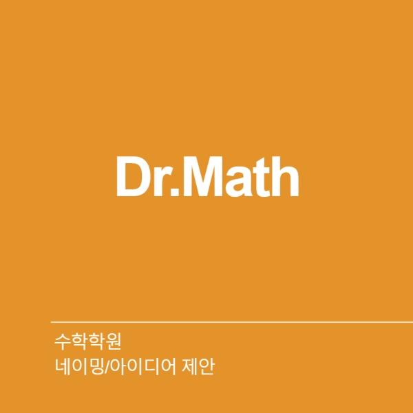 네이밍 / 아이디어 | 중고등부 수학학원 이름을... | 라우드소싱 포트폴리오