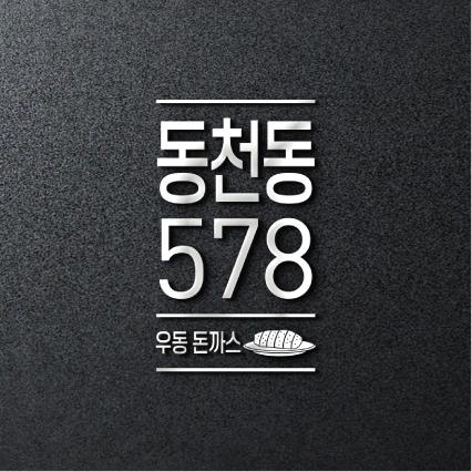 로고 + 간판 | 동천동578(우동,돈까스... | 라우드소싱 포트폴리오