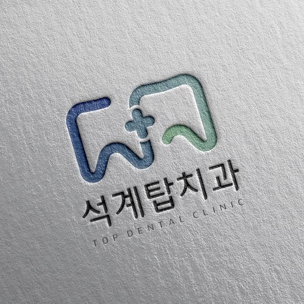로고 + 명함 | 석계탑치과의원 | 라우드소싱 포트폴리오