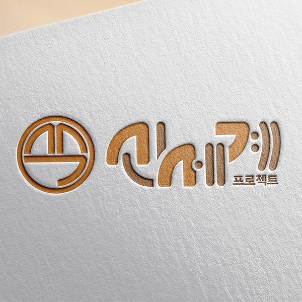 로고 디자인 | 신세계프로젝트 | 라우드소싱 포트폴리오
