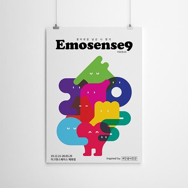 포스터 / 전단지 | 이모센스9 & 메이즈19... | 라우드소싱 포트폴리오