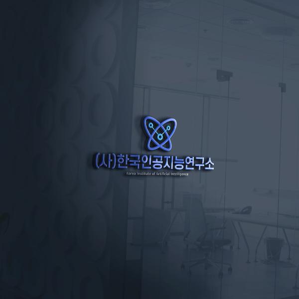 로고 디자인 | (사)한국인공지능연구소 | 라우드소싱 포트폴리오