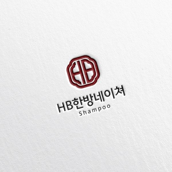로고 디자인 | HB한방네이쳐 | 라우드소싱 포트폴리오
