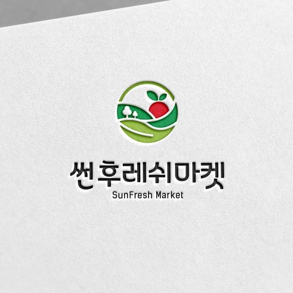 로고 + 간판 | 썬후레쉬마켓 로고 디자인 의뢰 | 라우드소싱 포트폴리오