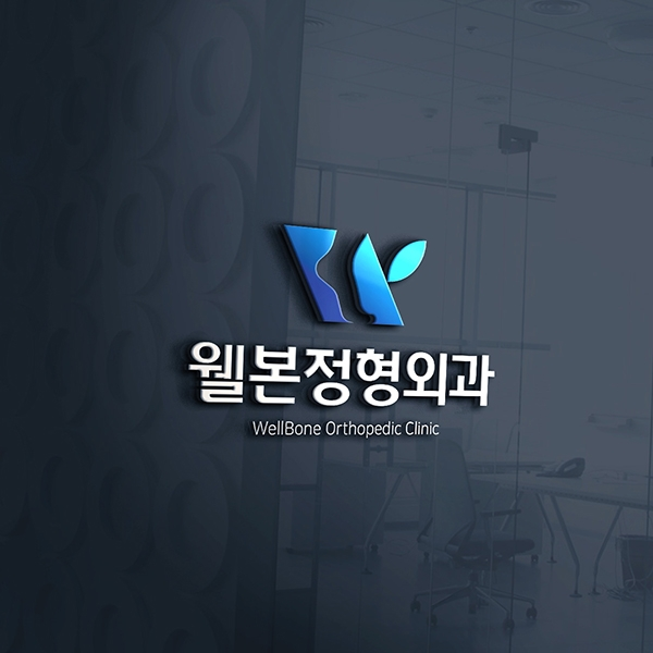 로고 + 명함 | 웰본정형외과(WellBone ... | 라우드소싱 포트폴리오