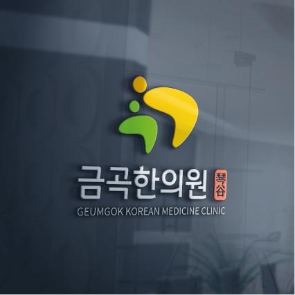 로고 + 간판 | 금곡한의원(琴谷) | 라우드소싱 포트폴리오